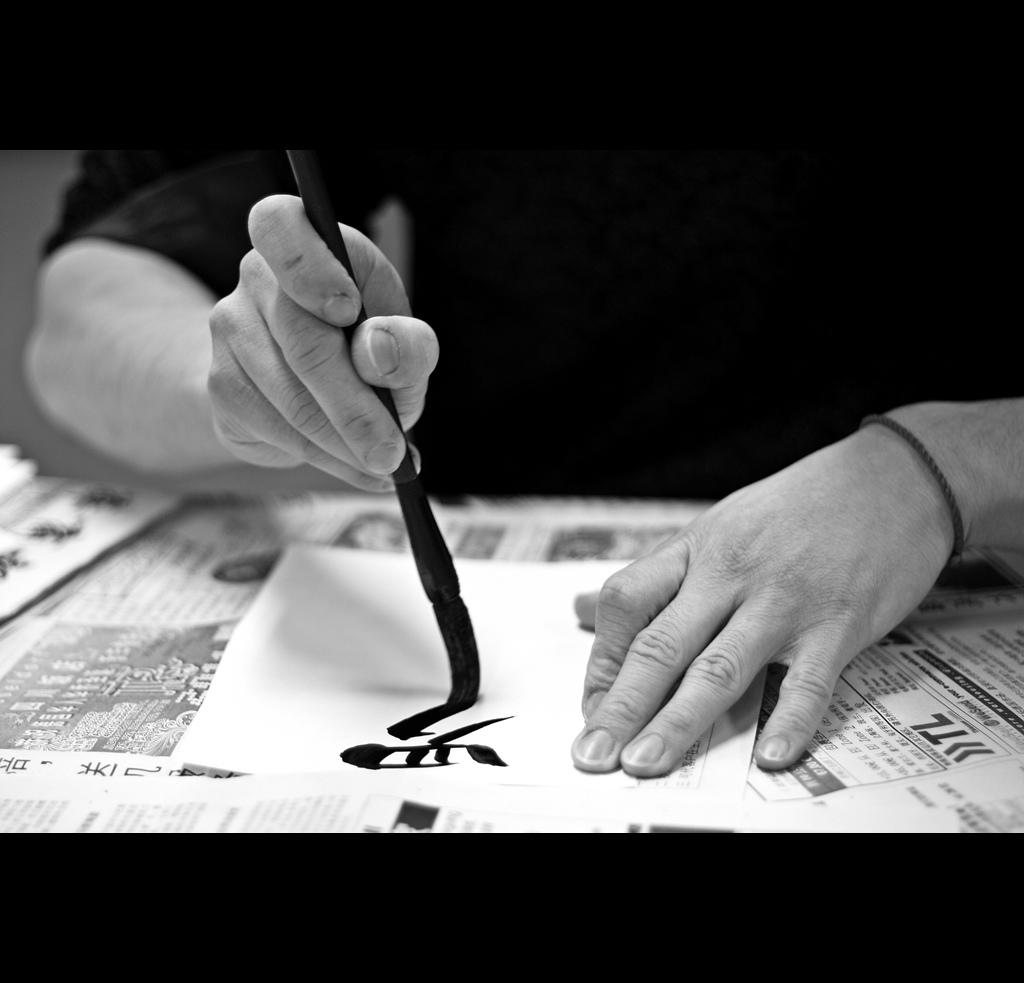 cours de calligraphie chinoise à Lyon